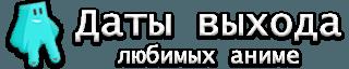 Даты выхода новых сезонов аниме: обзоры и трейлеры