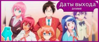 Мы-не-можем-учиться-аниме-3-сезон