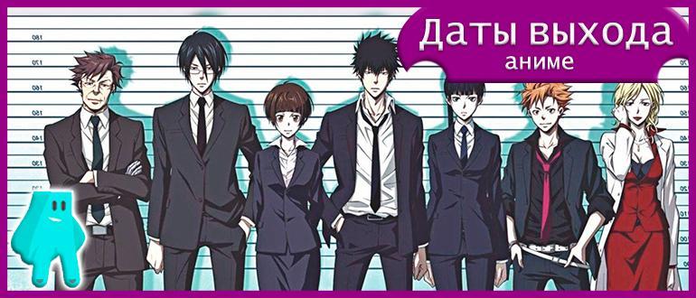 Психопаспорт-аниме-4-сезон