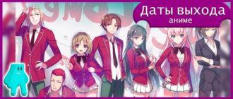 Добро-пожаловать-в-класс-превосходства-аниме-2-сезон