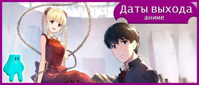 Игра-Дарвина-аниме-2-сезон