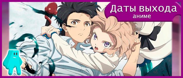 Ложные-выводы-аниме-2-сезон