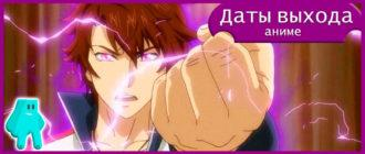 Маг-на-полную-ставку-аниме-4-сезон