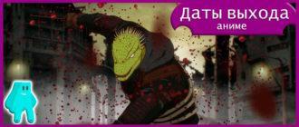 Дорохедоро-аниме-2-сезон