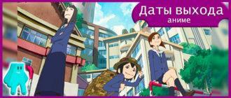 Руки-прочь-от-киноклуба-аниме-2-сезон