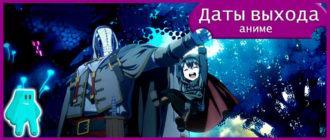 Сомали-и-лесной-дух-аниме-2-сезон