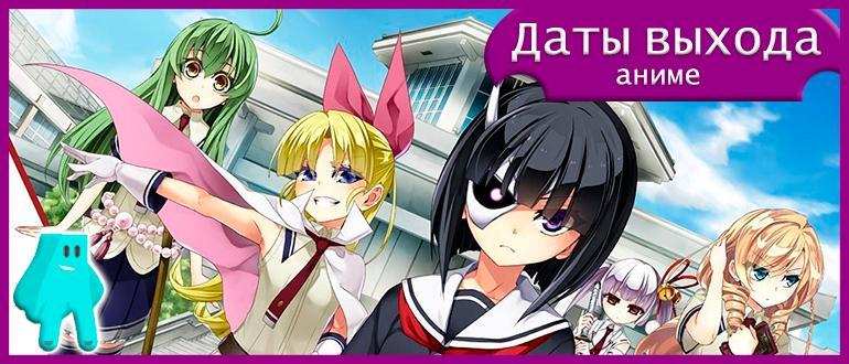 Тирания-вооруженных-девушек-аниме-2-сезон