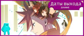 ID-Вторжение-аниме-2-сезон