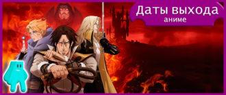 Кастльвания-аниме-4-сезон