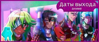 Намбака-аниме-3-сезон