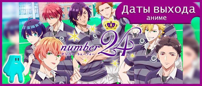 Номер-24-аниме-сезон-2