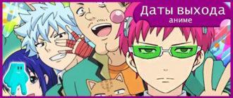 Ох-уж-этот-экстрасенс-Сайки-Кусуо-аниме-4-сезон