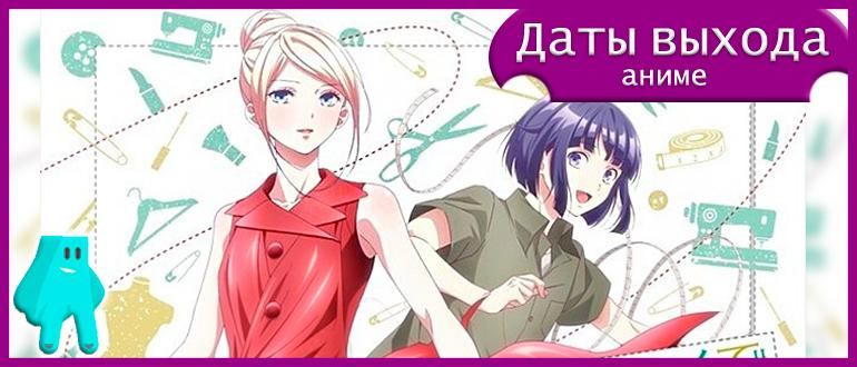 Улыбайся-на-подиуме-аниме-2-сезон