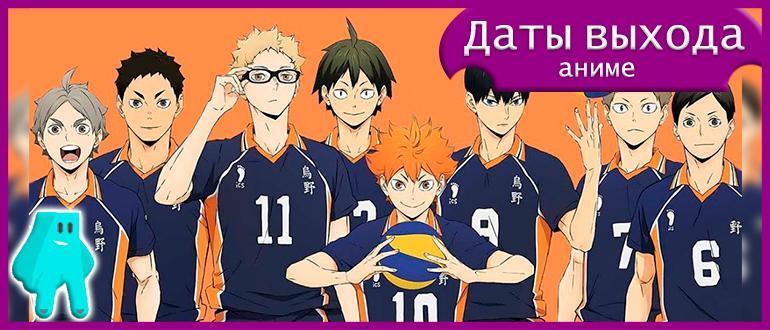 Волейбол-аниме-5-сезон