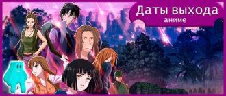 7-семян-аниме-сезон-3