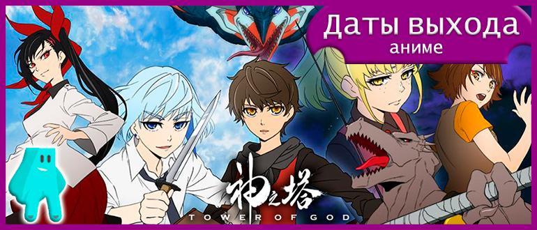 Башня-Бога-аниме-2-сезон