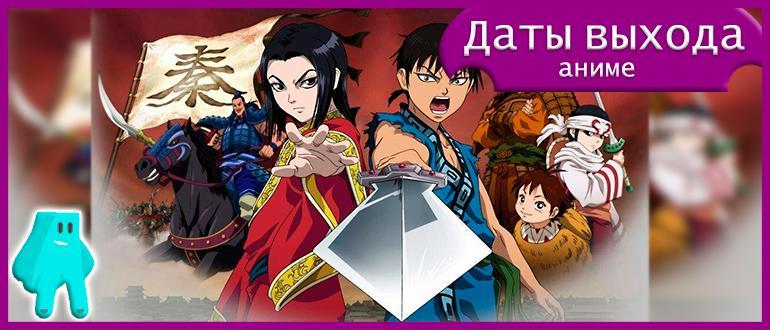 Царство-аниме-4-сезон