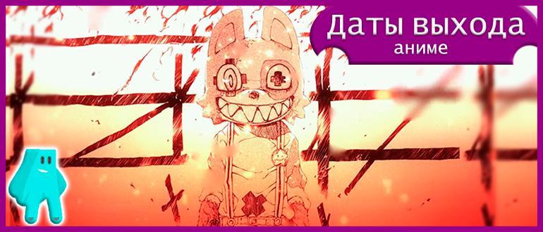 Глейпнир-аниме-2-сезон