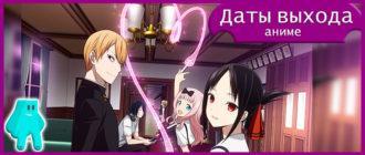 Госпожа-Кагуя-в-любви-как-на-войне-Аниме-3-сезон