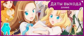 Моя-реинкарнация-в-отомэ-игре-в-качестве-главной-злодейки-аниме-2-сезон