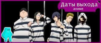 Школа-тюрьма-аниме-2-сезон