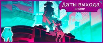 Совершенно-новый-зверь-аниме-2-сезон