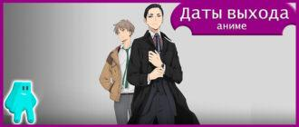 Богатый-детектив-Баланс-Неограничен-Аниме-2-Сезон