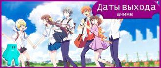 Корзинка-фруктов-аниме-3-сезон