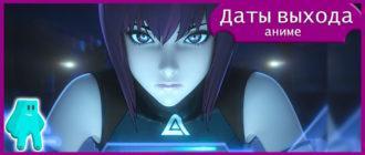 Призрак-в-доспехах-Синдром-одиночки-2045-аниме-2-сезон