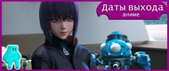 Призрак-в-доспехах-Синдром-одиночки-2045-аниме-3-сезон