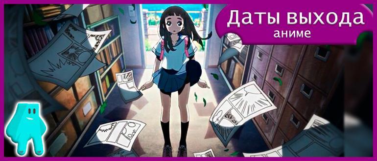 Скрытые-вещи-аниме-2-сезон