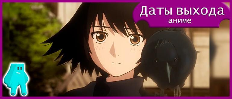 Спой-для-меня-Вчера-аниме-2-сезон