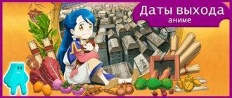 Власть-книжного-червя-аниме-3-сезон