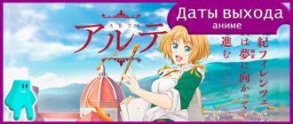 Арте-аниме-2-сезон