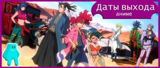 Небо-в-цвету-аниме-2-сезон