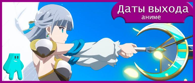 Проект-Белая-Кошка-Нулевая-Хроника-аниме-2-сезон