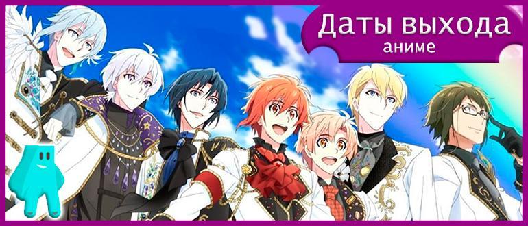 Семерка-идолов-аниме-3-сезон