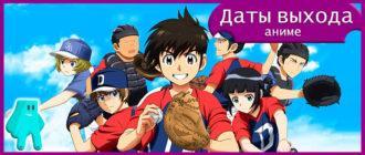 Второй-Мэйджор-аниме-3-сезон