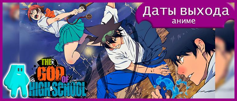 Бог-старшей-школы-аниме-2-сезон