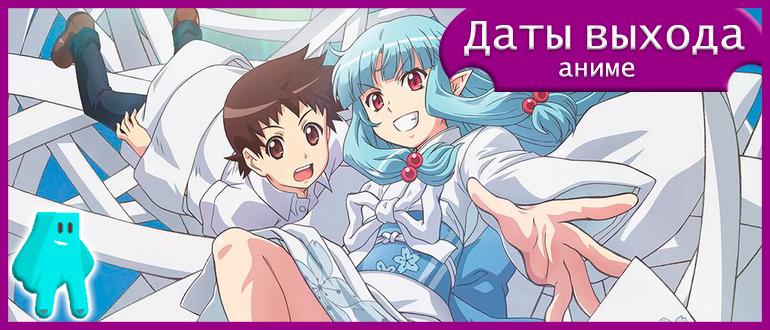 Цугумомо-аниме-3-сезон