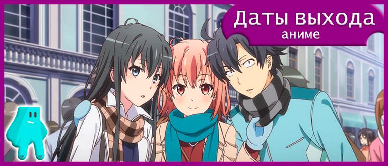 Как-и-ожидал-моя-школьная-романтическая-жизнь-не-удалась-аниме-4-сезон