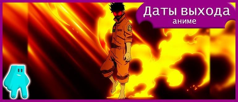 Пламенная-бригада-пожарных-аниме-3-сезон