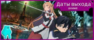 Мастера-Меча-Онлайн-аниме-4-сезон