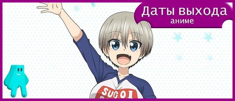 Удзаки-хочет-тусоваться-аниме-2-сезон