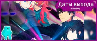 Непутёвый-ученик-в-школе-магии-аниме-3-сезон