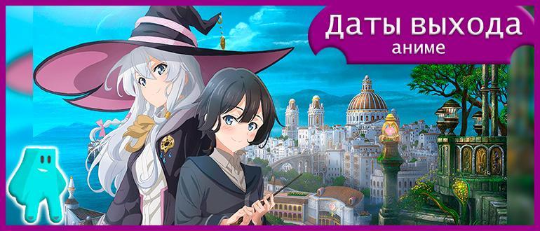 Путешествие-Элейны-аниме-2-сезон