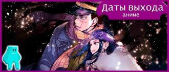 Золотое-божество-аниме-4-сезон
