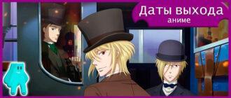 Патриотизм-Мориарти-аниме-2-сезон