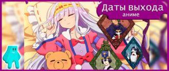 Сон-в-замке-демона-аниме-2-сезон