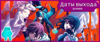 Акудама-Драйв-аниме-2-сезон